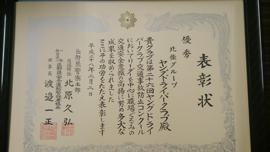 16.2YDC表彰2