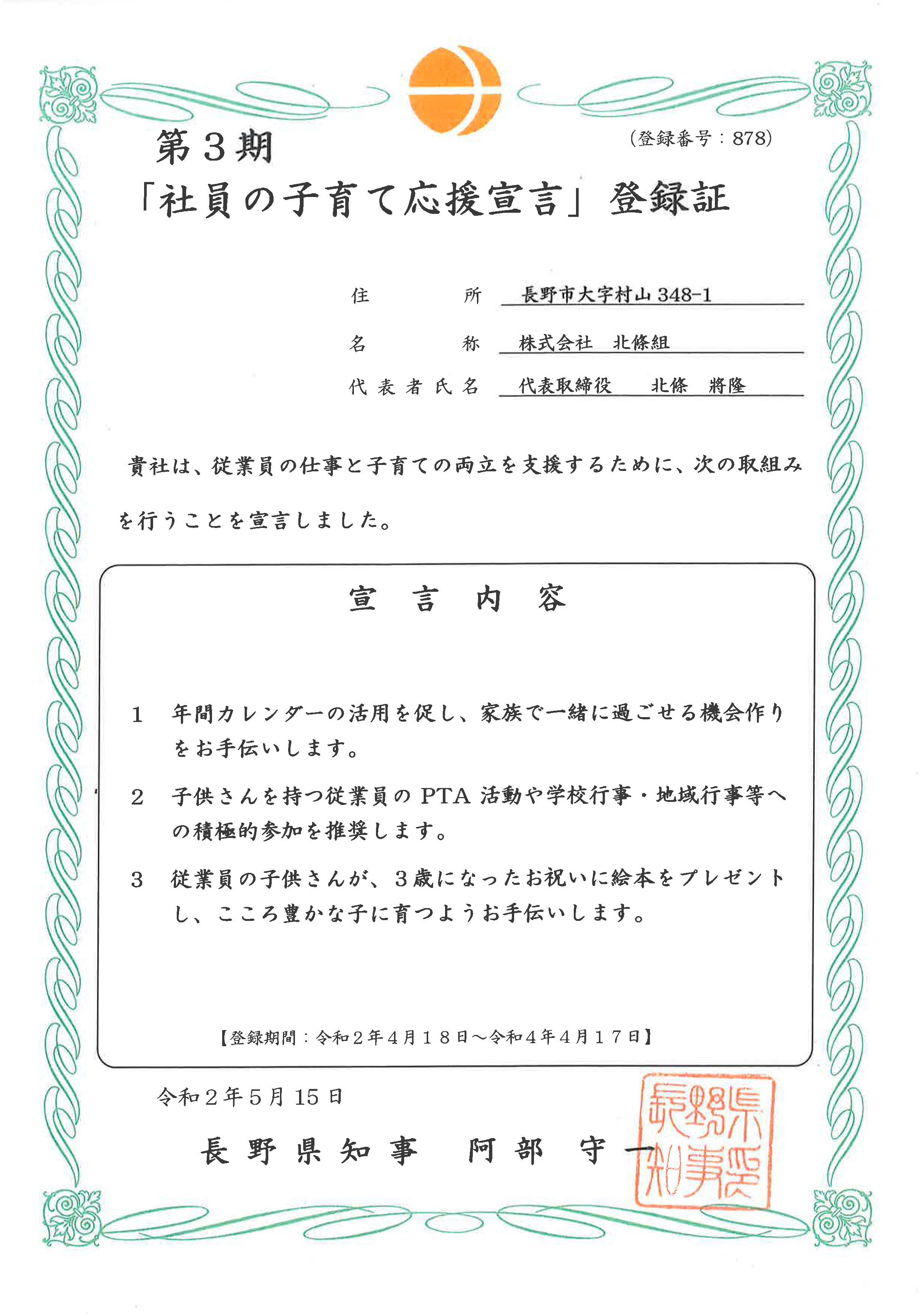 社員の子育て応援宣言登録証